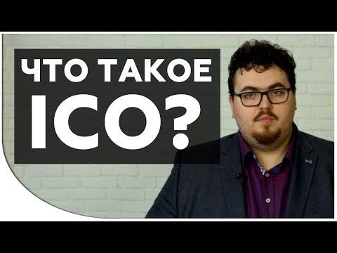 Что такое ICO? Как заработать на ICO?   Криптовалюта простым языком   Cryptonet