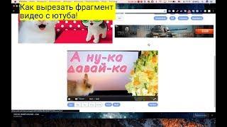 Как вырезать фрагмент из видео на youtube.