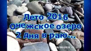Онежское озеро 2016.