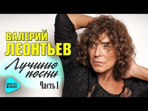 Валерий Меладзе- СБОРНИК
