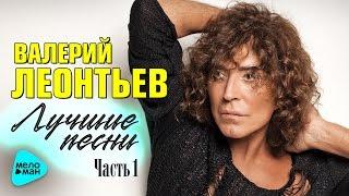 Валерий Леонтьев «Лучшие песни» Часть 1