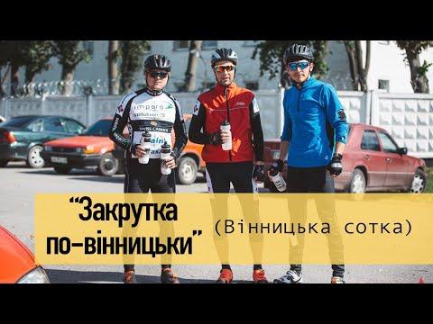 Закрутка по Вінницьки (Винницкая сотка) 100 км на Велосипеді