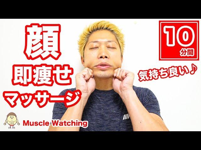 【10分】顔を短期間で小さくする最強小顔マッサージ!簡単なのに効果ヤバイ! | Muscle Watching