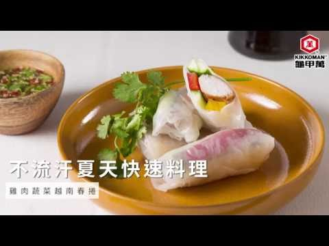 【龜甲萬】蔬菜越南春捲,不流汗夏日快速料理