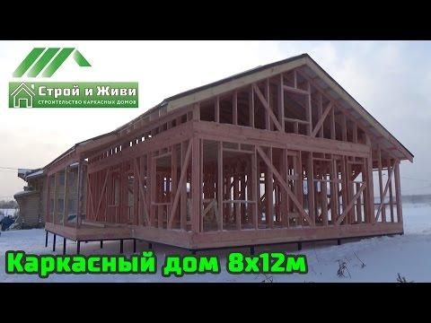 """Одноэтажный каркасный дом 8 на 12 м в Московской области. """"Строй и Живи"""""""