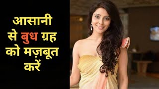 Simple Remedy to Strengthen MERCURY Planet in Horoscope | Dr. Jai Madaan
