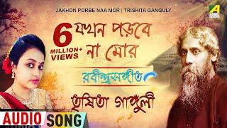 Jakhon Porbe Naa Mor | Rabindra Sangeet Audio Song | Trishita Ganguly