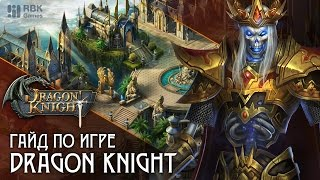 Гайд по игре Dragon Knight - Свадьба и маунт