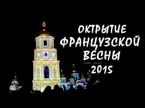 Французская весна 2015 ПОЛНОЕ ВИДЕО лазерное шоу на Софиевской площади Киев