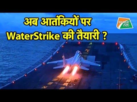 भारत के इस कदम से पाकिस्तान के उड़े होश ! | Bharat Tak