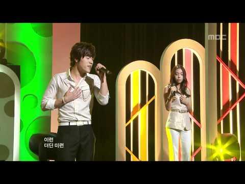 8eight - Goodbye My Love, 에이트 - 잘가요 내 사랑, Music Core 20090711