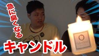 【ドッキリ】アロマキャンドルが急にめっちゃ臭くなったら気がつくの!? thumbnail