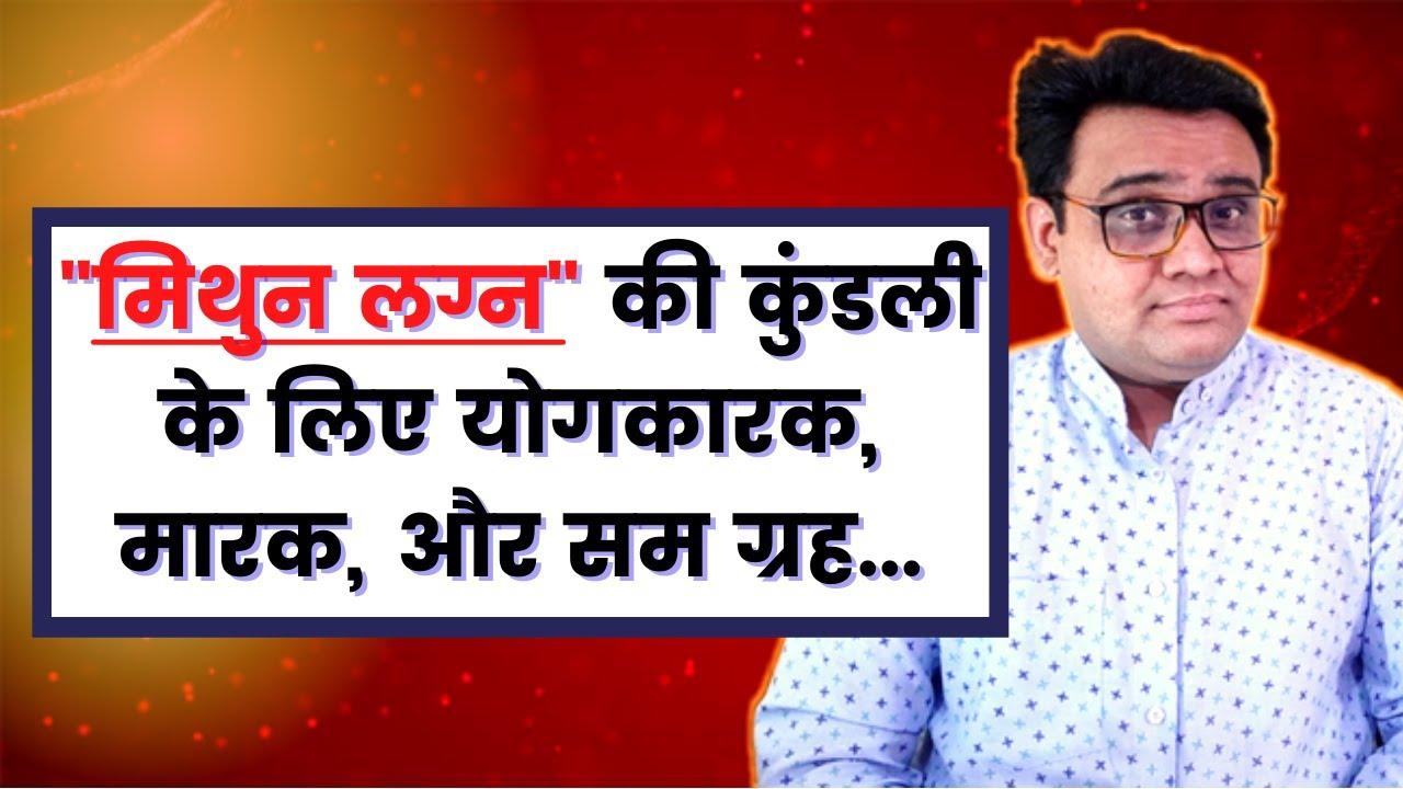 Vs astrology gaurav gite daily