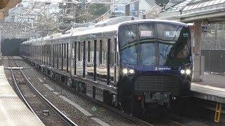 相模鉄道・新型車両「20000系」運行開始 2018年2月