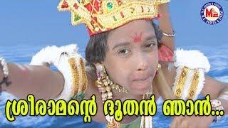 ശ്രീരാമൻറ്റെ ദൂതൻ ഞാൻ|Sree Ramante Dhoothan Njan|Kanjanaseetha|Sree Rama Devotional Songs Malayalam