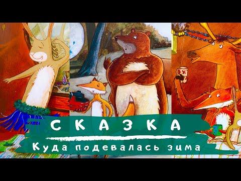 Аудио сказки с картинками. Сказки для детей от МаксТВ 1 2 3 4 5 6