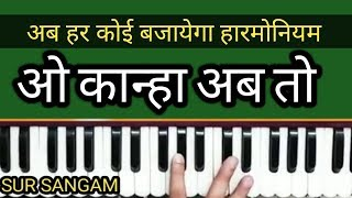 O kanha ab to murli ki madhur suna do taan II Sur Sangam II Bhajan II How to Sing and Play