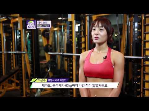 [화성인 X파일]몸짱사육녀, 3개월만에 식스팩+15kg 감량 비결?