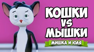 КОШКИ VS МЫШКИ ♦ Ratty Catty