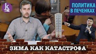 Ледниковый период в Украине? Беда с отоплением - #10 Политика с Печенкиным