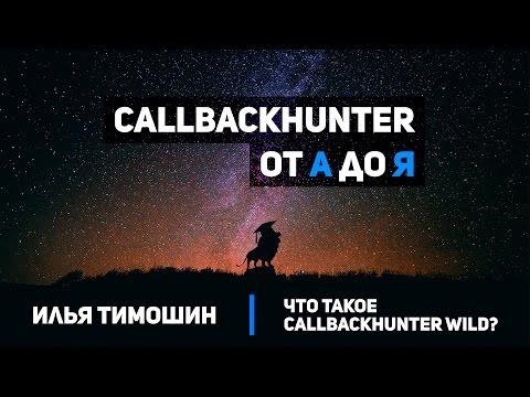 Callbackhunter от А