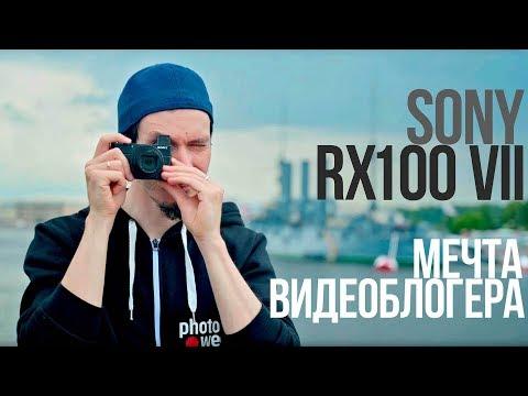 Sony RX100 VII, лучшая камера для блогера?