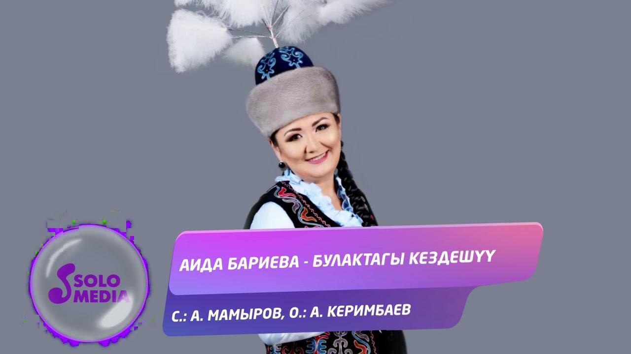 Аида Бариева - Булактагы кездешуу / Жаныртылган ыр 2021