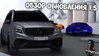 SMOTRA MTA | ОБЗОР ОБНОВЛЕНИЯ 1.5!