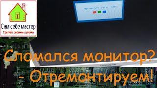 Ta'mirlash elektr ta'minoti kuzatib SAMSUNG SYNCMASTER 943N