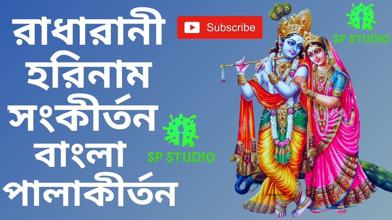 রাধারানী বাংলা হরিনাম সংকীর্তন/RADHARANI BENGALI HARINAAM SANKIRTAN BY SPStudio.