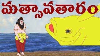 matsya avatharam in Telugu | Vishnu puranam | మత్యవతారం యొక్క విశిష్టత