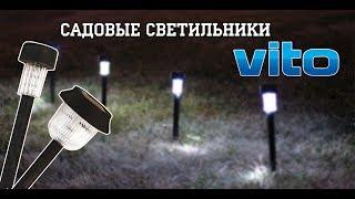 видео Светильники и фонари на солнечных батареях уличные