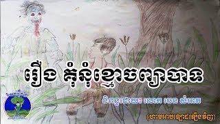 និទានរឿងខ្មែរ-រឿងគុំនុំខ្មោចព្យាបាទខ្មោច|Khmer ghost story