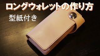 【レザークラフト】ロングウォレットの作り方 thumbnail