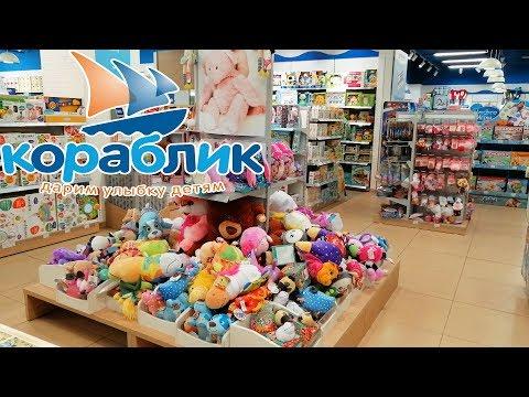 кораблик магазин детских товаров в зеленограде