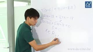 7 класс, 4 урок, Линейное уравнение с одной переменной
