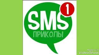 SMS приколы, (1 часть)😹😹😹