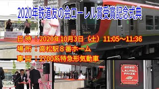 2020年鉄道友の会ローレル賞受賞記念式典 2700系特急形気動車 JR四国 高松駅