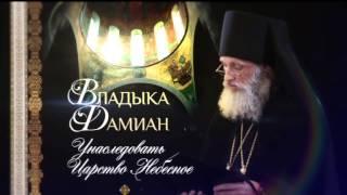 видео Введенский монастырь