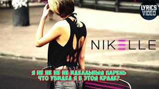 Nnikelle - Я не идеальный парень + текст клип [lyrics video]