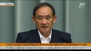 Токио и Сеул подтвердили проведение ядерного испытания в КНДР