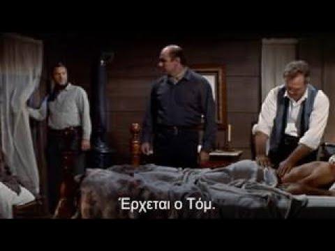 Download ΚΥΝΗΓΟΣ ΕΠΙΚΥΡΗΓΜΕΝΩΝ (From Hell to Texas) 1958 Greek subtitles