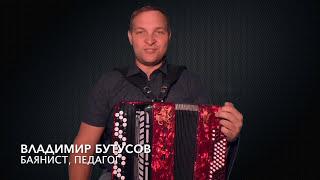 Видео школа баяна от Владимира Бутусова
