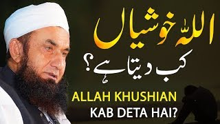 Allah Khushian Kab Deta Hai - Molana Tariq Jameel Latest Bayan 14 September 2019
