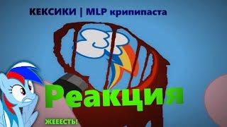 РЕАКЦИЯ - КЕКСИКИ | MLP крипипаста | ЖЕЕСТЬ!