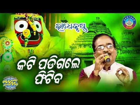 Sarati NayakNka SUPER HIT BHAJAN -Kati Padi Gale Phitiba