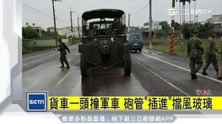 彰化一名小貨車駕駛疑似恍神沒注意前車狀況,一頭撞上前面的榴彈砲拖車...