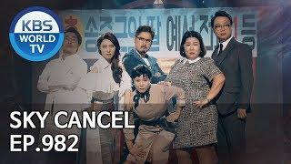 Sky Cancel | 스카이 캔슬 [Gag Concert / 2019.01.19]