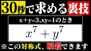【裏技】この対称式の計算を30秒で解けるテクニックがヤバすぎた