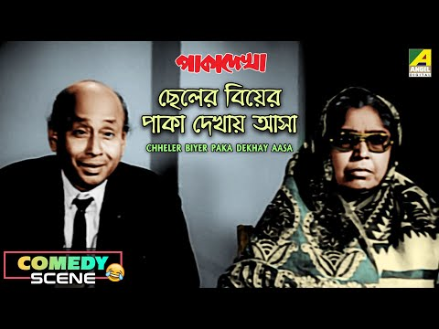 Chheler Biyer Paka Dekhay Aasa | Comedy Scene | Santosh Dutta | Utpal Dutt | Rabi Ghosh